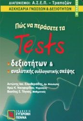 Test δεξιοτήτων