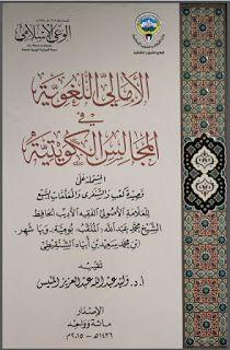 مكتبة لسان العرب: الأمالي اللغوية في المجالس الكويتية - الشيخ محمد ع...