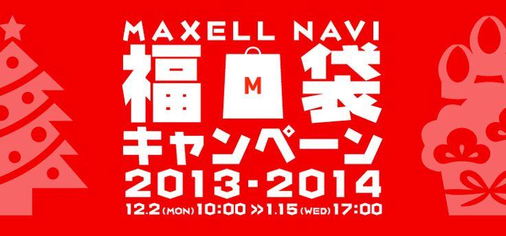 MAXELL NAVI 福袋キャンペーン 2013-2014 12.2(MON)10:00>>1.15(WED)17:00