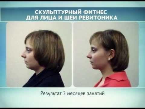 Скульптурный фитнес для лица Ревитоника (Revitonica) - YouTube