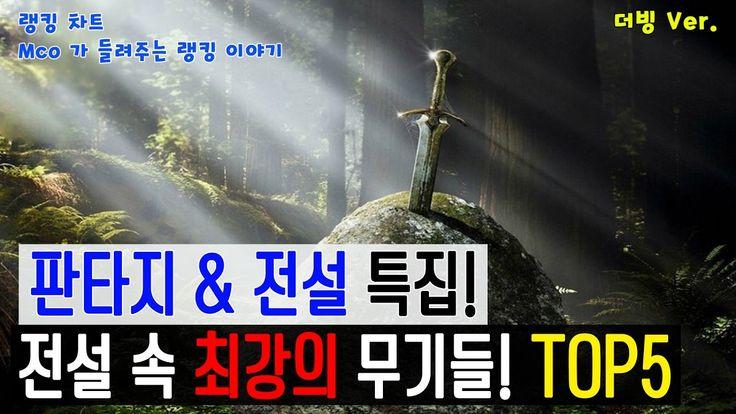 [랭킹 차트] 판타지&전설 특집! 전설 속 최강의 무기들! TOP5(더빙 Ver.)
