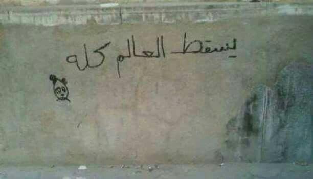 يسقط العالم كله Arabic Calligraphy Calligraphy