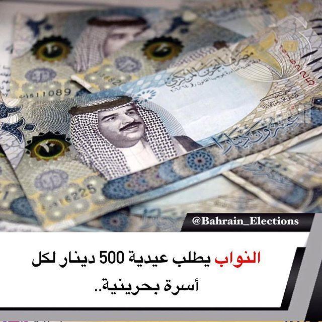 البحرين النواب يطلب عيدية 500 دينار لكل أسرة بحرينية ختم مجلس النواب جلسته برفع مقترح بصفة الاستعجال طالب فيه الحكوم Personalized Items Bahrain Election