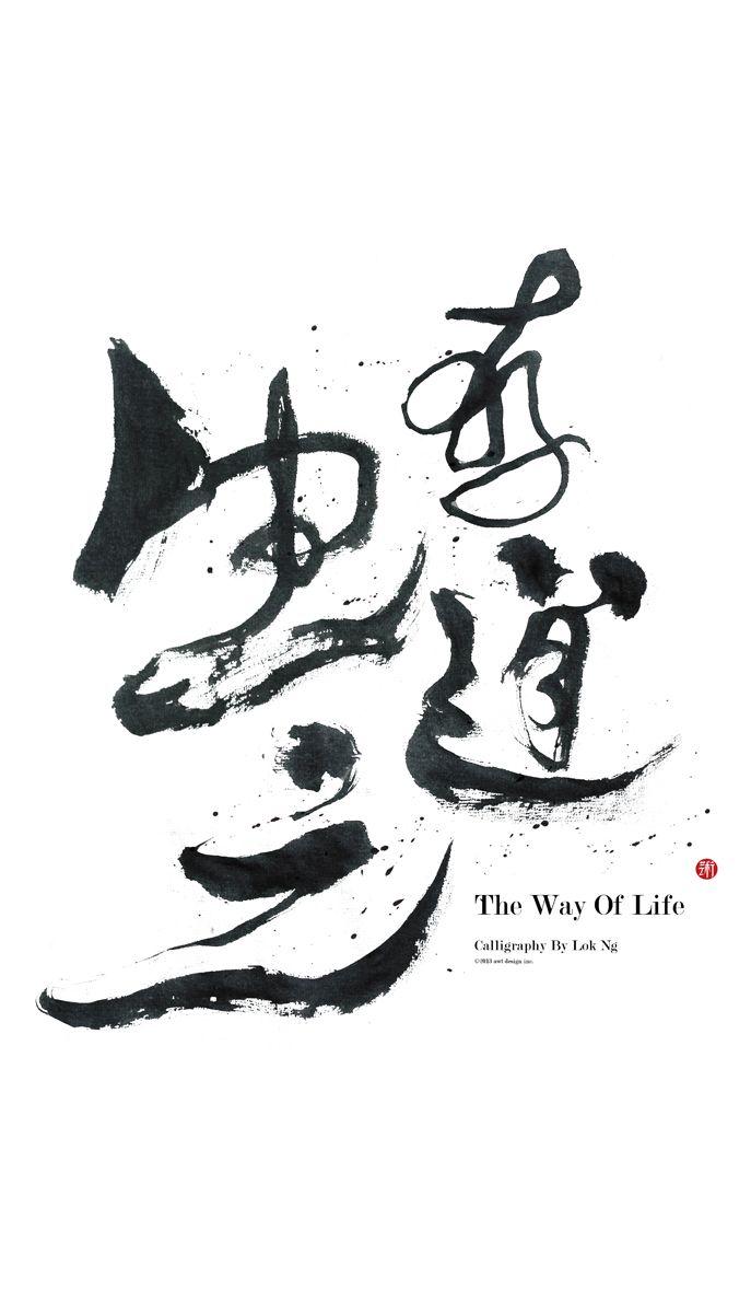 生存之道 The Way Of Life / Calligraphy by Lok Ng