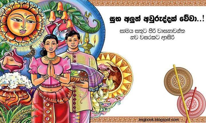 Sinhala Tamil New Year Celebrations Sinhala New Year Wishes New Year Cartoon Sinhala Tamil New Year