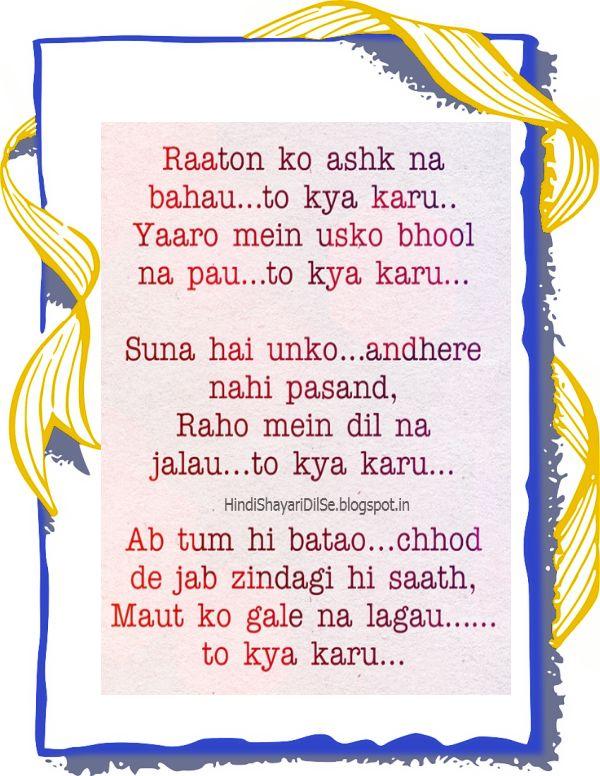 Hindi Shayari...Dil Se...: Hindi Heart Touching Shayari On Images : Raaton ko...
