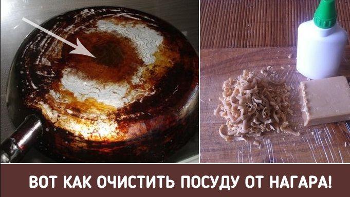Супер-средство, которое очистит нагар на сковороде! | Naget.Ru