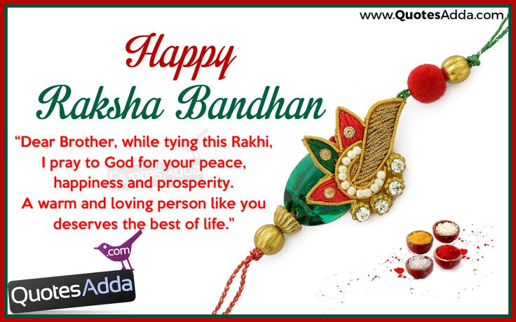 Rakhi Festival Quotes Brother: Best-rakhi-festival-quotes-brother-messages-free