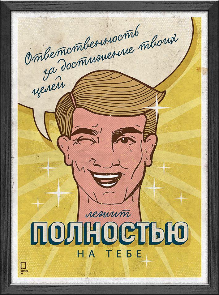 + Мотивирующий постер за 04/11/2014