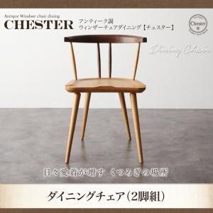 アンティーク調ウィンザーチェアダイニング【Chester】チェスターダイニングチェア(2脚組)