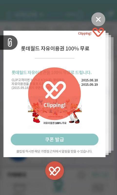 CLiP - 알아서 챙겨주는 신용카드,쿠폰,멤버십 혜택 - 螢幕擷取畫面