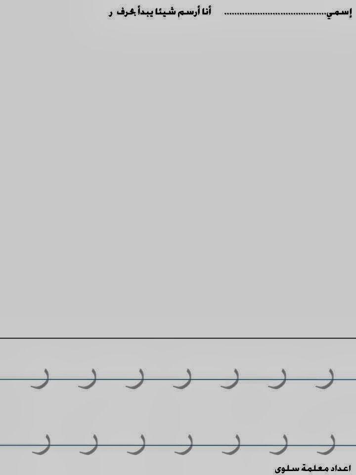 أوراق عمل حرف ر تمييز حرف ر من بين الحروف من خلال تلوين الرمانة التي بها حرف ر ممكن استخدام شك Arabic Alphabet Arabic Alphabet For Kids Arabic Worksheets