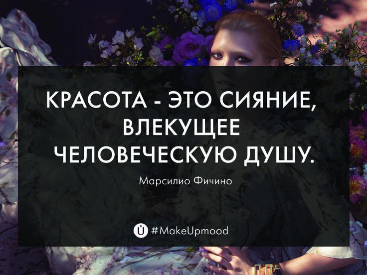 #цитаты #красота
