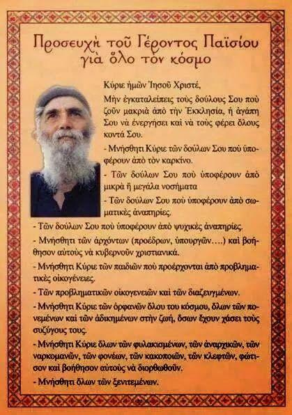 Ο Άγιος Νεκτάριος είναι σύγχρονος άγιος της Ανατολικής Ορθοδόξου Εκκλησίας.