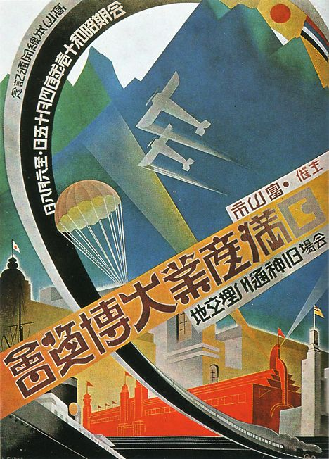 Vintage Japanese industrial exhibition poster -- Japan-Manchuria Industrial Exhibition - Toyama, 1936