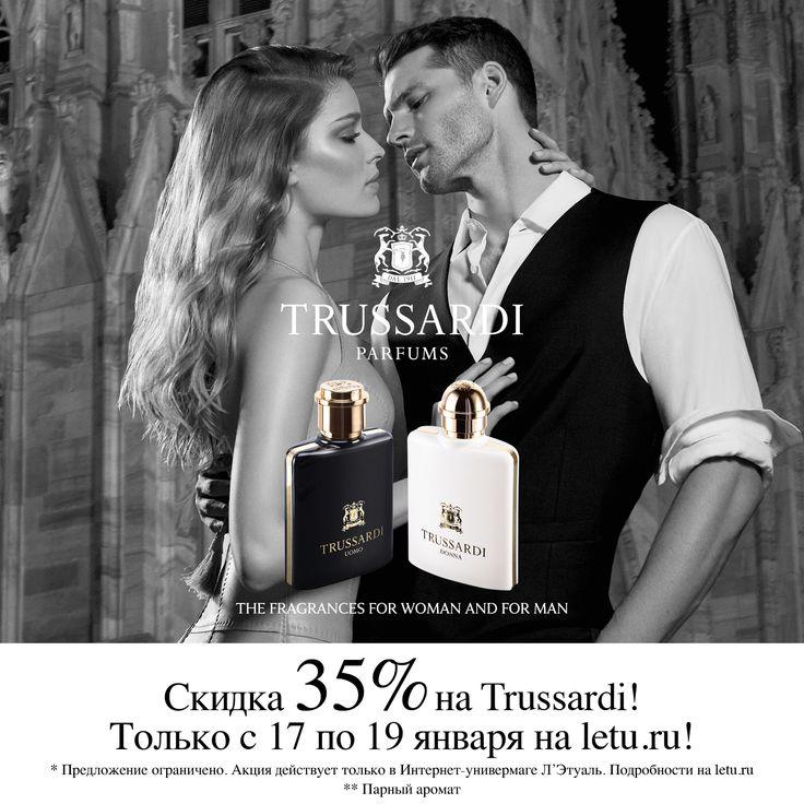 Это время волшебства ✨✨! Скидка -35% на Trussardi в интернет-универмаге letu.ru! Только с 17 по 19 января! 💃 Подробнее на letu.ru #акция #action #trussardi #парфюмерия #скидки #trussardiparfums