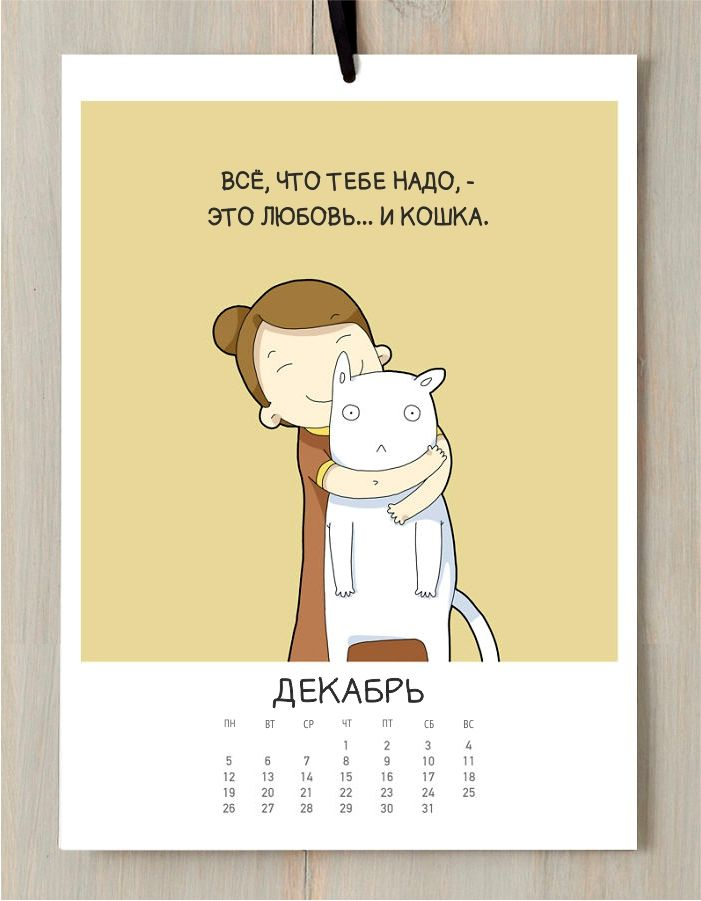 Кошачий календарь на 2016 год » RadioNetPlus.ru развлекательный портал