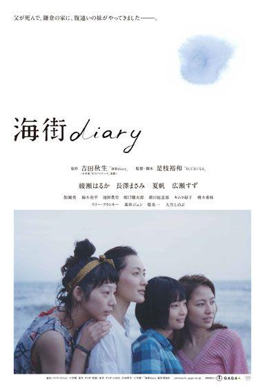 映画『海街diary』