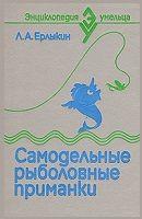 Самодельные рыболовные приманки