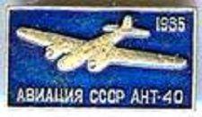 Конструкторское бюро А. Н. Туполева в значках