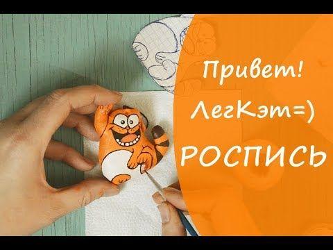 Кофейная игрушка. Роспись кота, стикер из Вайбер. Привет! ЛегКэт=) - YouTube
