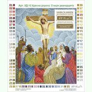 Иисус умирает на кресте ХД-12