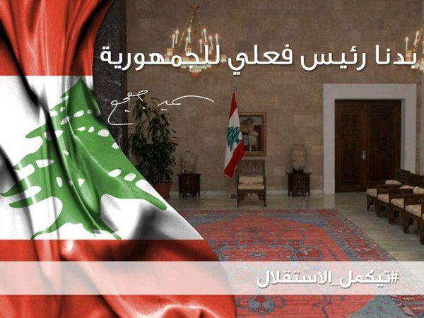 بالصورة – جعجع: بدنا رئيس فعلي للجمهورية