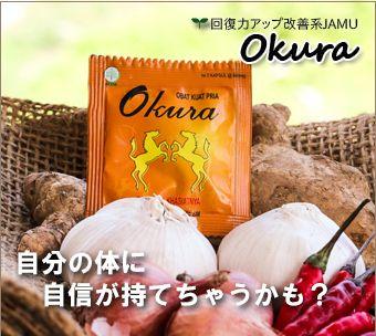 回復力強化に期待が持てるジャムウ・オクラ(Okura)