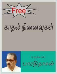 Kadhal Ninaivugal - Tamil eBook