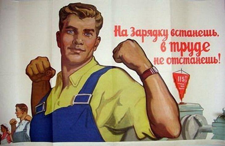 Советская пропаганда: плакаты и лозунги, призывающие к здоровому образу жизни времен (фото 27)