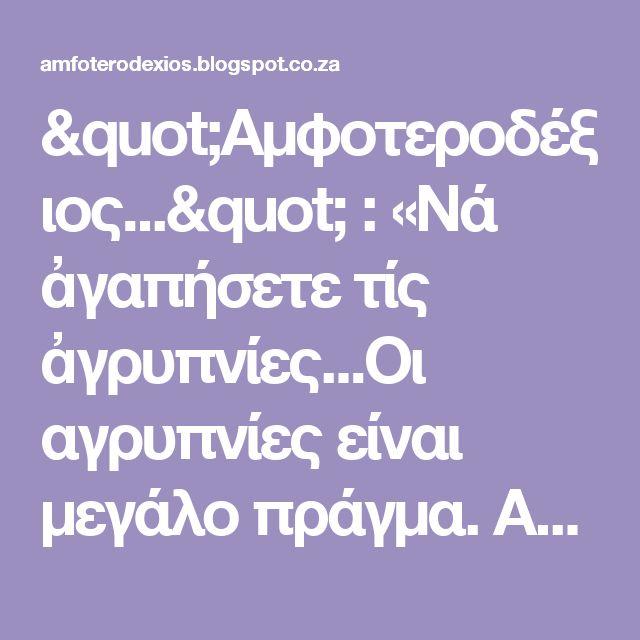 """""""Αμφοτεροδέξιος..."""" : «Νά ἀγαπήσετε τίς ἀγρυπνίες...Οι αγρυπνίες είναι μεγάλο πράγμα.  Ανοίγει ὁ ουρανός!!!Μιλάμε με τον Θεό... » ~ Ἅγιος Πορφύριος"""