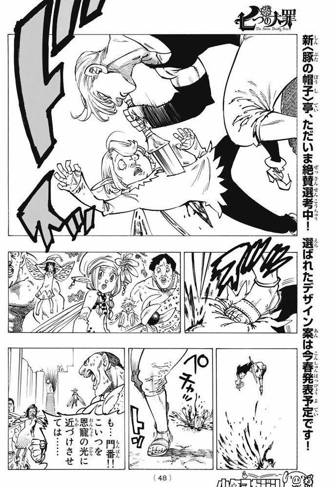Nanatsu no Taizai {The Seven Deadly Sins} RAW manga 210   Rou betrays the Clan of the Fairies.