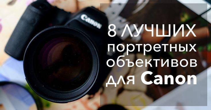 8 лучших портретных объективов для Canon