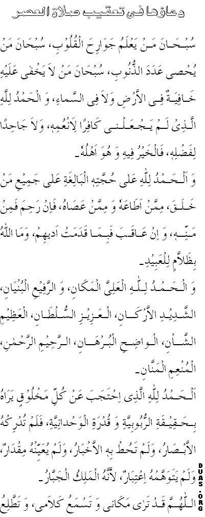 Janabe Fatima's Duaa after Asr Prayer