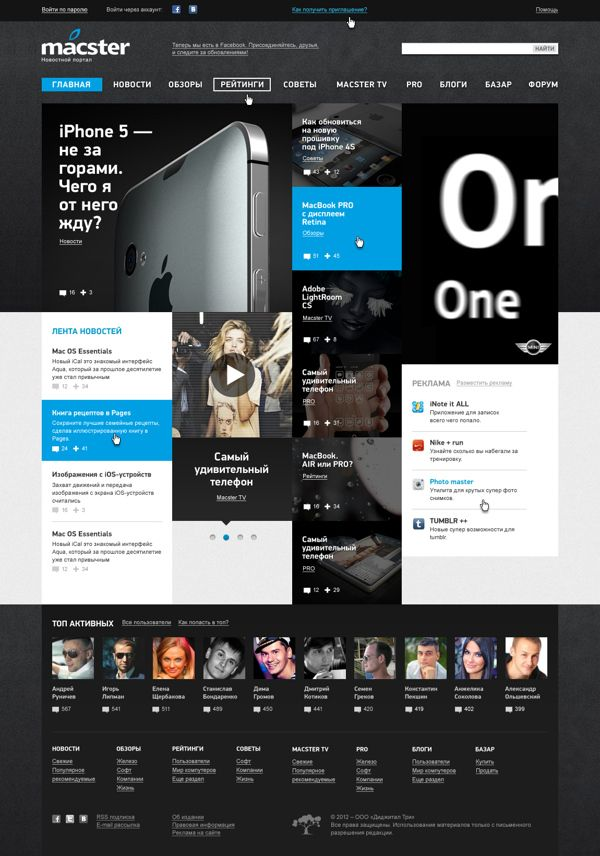 Macster by Alexander Laguta, via Behance, #it #web #design #layout #userinterface #website #webdesign <<< repinned by www.BlickeDeeler.de