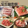[SSG.COM] [도드람포크] 앞다리 불고기/보쌈/찌개/구이용 500g(골라담기)