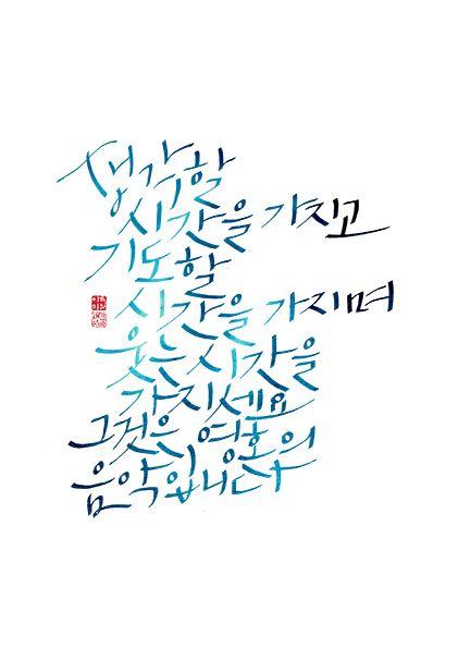 calligraphy_생각할 시간을 가지고 기도할 시간을 가지며 웃는 시간을 가지세요. 그것은 영혼의 음악입니다_마더테레사
