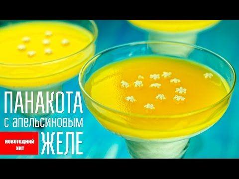 Новогодний десерт. ПАНАКОТА с апельсиновым желе - YouTube