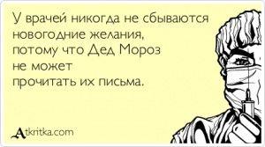Аткрытка №362874: У врачей никогда не сбываются  новогодние желания,  потому что Дед Мороз  не может  прочитать их письма. - atkritka.com