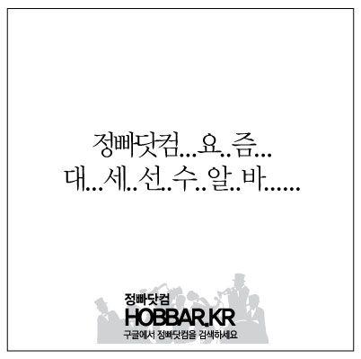 요즘 대세 선수알바 사이트 정빠닷컴 호빠 정빠닷컴 http://hobbar.kr