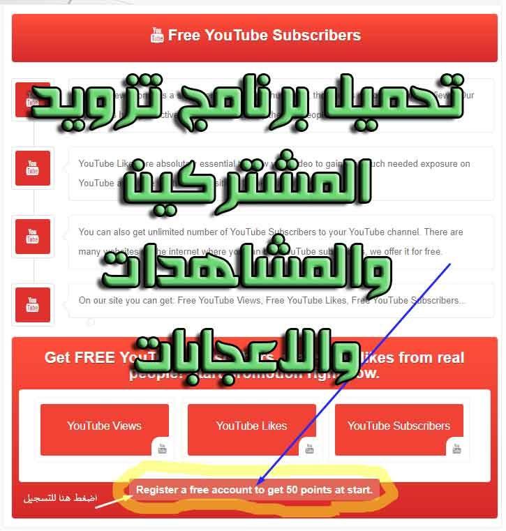 طريقة مجانية وسهلة لزيادة المشتركين و مشاهدات فيديوهاتك على اليوتيوب وكذلك زيادة اللايكات Youtube Subscribers Free Youtube Subscribers You Youtube