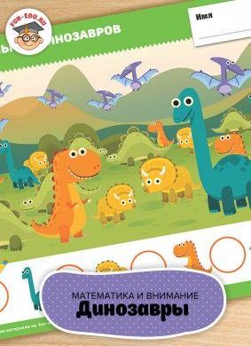 И снова удивительный мир динозавров: они вышли на утреннюю прогулку, а рассчитаться забыли. Вдруг кто-то потерялся? Малышу нужно срочно исправить положение: дайте ему время и цветной карандаш, чтобы неприятная оплошность была исправлена.Чтобы скачать данный материал, поделитесь им с друзьями в социальных сетях. Надеемся, что вам понравилось и вы вернетесь к ...