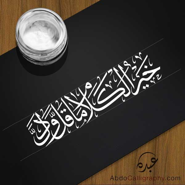 The Best Of Words Is What Is Less And Indicates The Third Arabic Calligraphy In 2021 Islamic Calligraphy Calligraphy Art Arabic Calligraphy Art