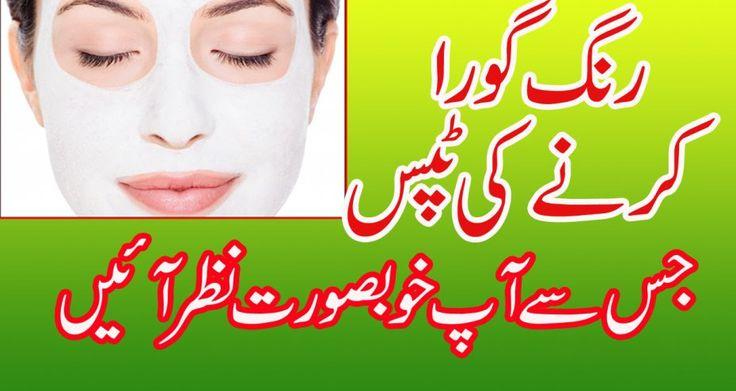 rang gora karne ki tips Skin care tips in urdu natural beautty tips in hindi