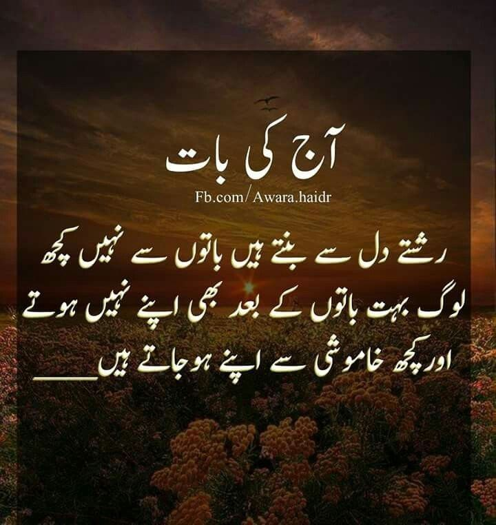 Pin By Suman Zulfiqar On AnmOl MoTi Pinterest Urdu Quotes Simple Powerful Quotes About Life