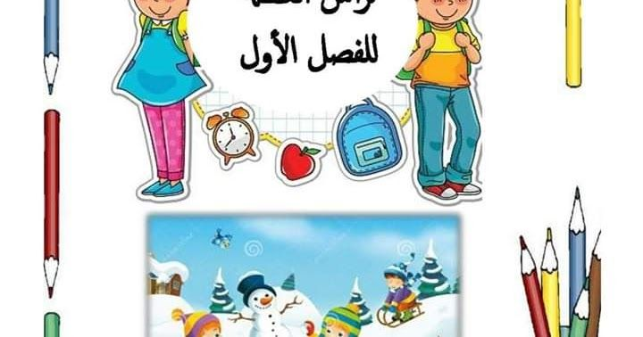كراس العطلة الشتوية السنة االخامسة ابتدائي الجيل الثاني Winter Holidays Winter Character