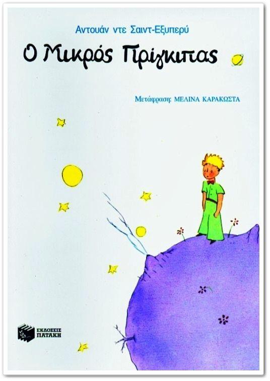 """Le Petit Prince"" > ""Μου αρέσουν πολύ τα ηλιοβασιλέματα. Έλα, πάμε να δούμε ένα ηλιοβασίλεμα τώρα""> ""Ο μικρός πρίγκιπας"" (Βιβλιοπρόταση για Δώρο Εορτών) > Ένα ανεκτίμητο βιβλίο/δώρο των γονέων προς τα παιδιά τους κάθε ηλικίας, σε τιμή ούτε τριών καφέδων (μάξιμουμ θα το βρείτε στα 9€). Κάθε φορά που το πιάνεις στα χέρια σου ανακαλύπτεις και κάτι το διαφορετικό, ότι ηλικίας αναγνώστης κι αν είσαι!"