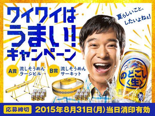 【6月22日応募受付開始】のどごし<生> ワイワイは、うまい! キャンペーン