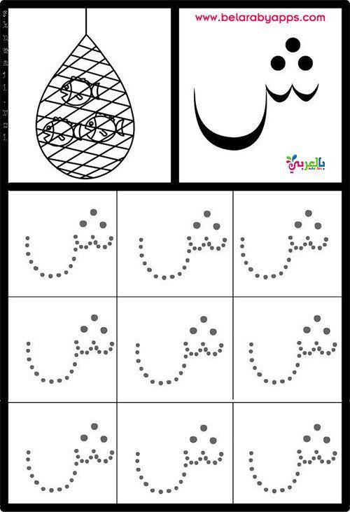 أوراق عمل كتابة الحروف العربية جاهزة للطباعة للأطفال كتابة الحروف العربية بالنقاط بالعربي نتع Arabic Alphabet Alphabet Letter Crafts Arabic Alphabet For Kids