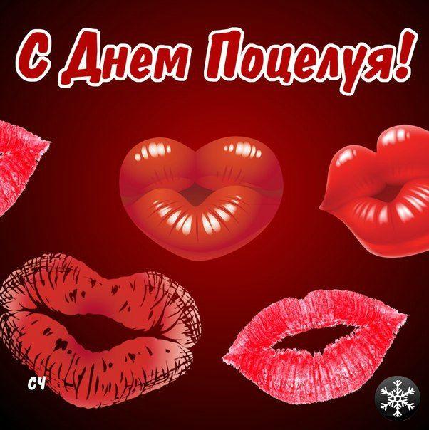 Уальные открытки поцелуи